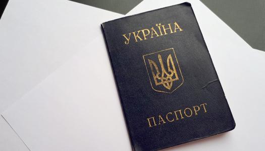 паспорт, документы