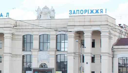 вокзал, Запорожье