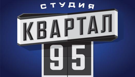 В офісі Зеленського розповіли, чому «Квартал 95» не жартує про президента