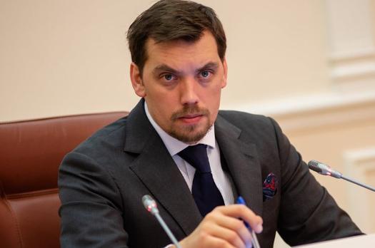 Премьер-министр Алексей Гончарук