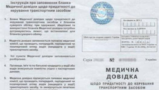 МОЗ України скасує медичні довідки