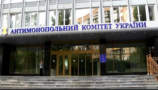 Антимонопольный комитет, АМКУ